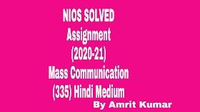 MASS COMMUNICATION (335)   NIOS FREE SOLVED ASSIGNMENTS (2020-21)   TMA- MASS COMMUNICATION (335)-HINDI MEDIUM