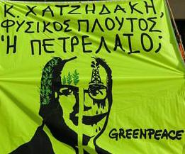 """Θεσπρωτία: Η """"Greenpeace"""" διαμαρτυρήθηκε στη θάλασσα του Δρεπάνου Ηγουμενίτσας για τις εξορύξεις πετρελαίου (ΒΙΝΤΕΟ)"""