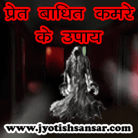bhoot ko kamre se kaise bhagaaayen, best remedies in hindi of bhoot badha