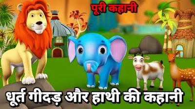 धूर्त गीदड़ और हाथी की कहानी Moral Stories For Kids In Hindi.