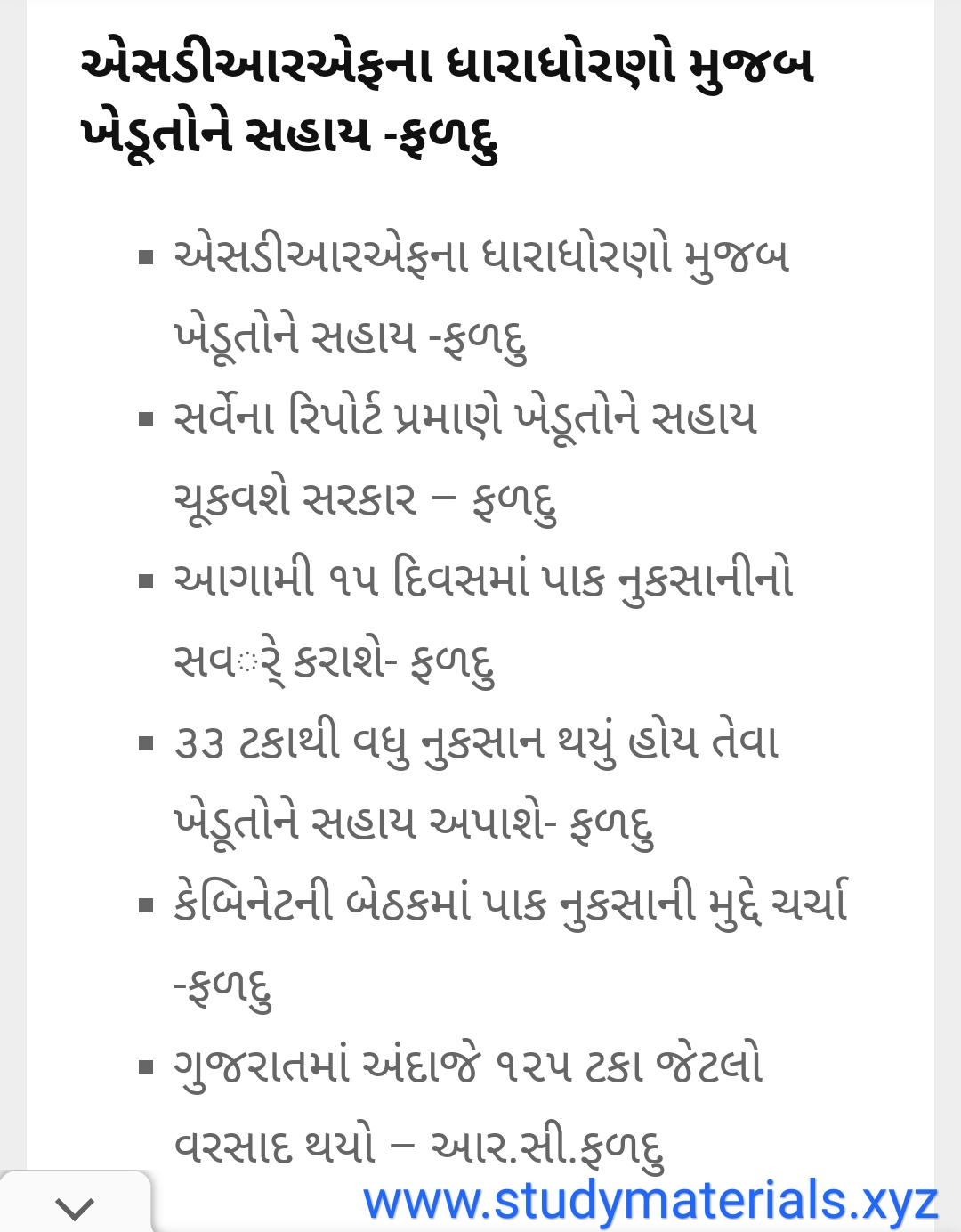 Gujarat pak nisfal sahayta news 2020