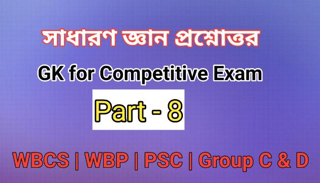 WBP Constable GK in Bengali | Bengali GK | Part - 8