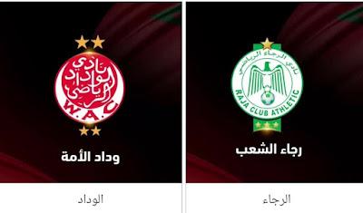 شراء تذكرة مباراة الوداد ضد الرجاء ضمن مباريات كأس محمد السادس : انطلاق بيع تذاكر مواجهة الرجاء والوداد