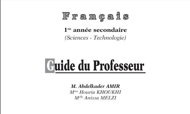 حل تمارين صفحة 6 فرنسية اولى ثانوي