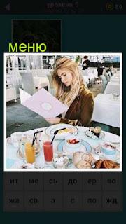 за столом в кафе сидит девушка и читает меню в игре 667 слов 5 уровень