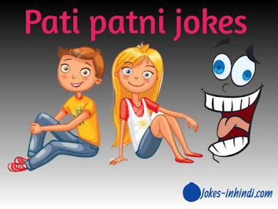 New Pati patni jokes | pati patni jokes in hindi