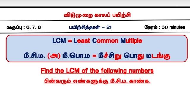 Latest Kalvi News : 6,7,8 ம் வகுப்புகளுக்கான விடுமுறைக்கால பயிற்சித்தாட்கள் TM & EM- ( 21 - 30 Sheets )