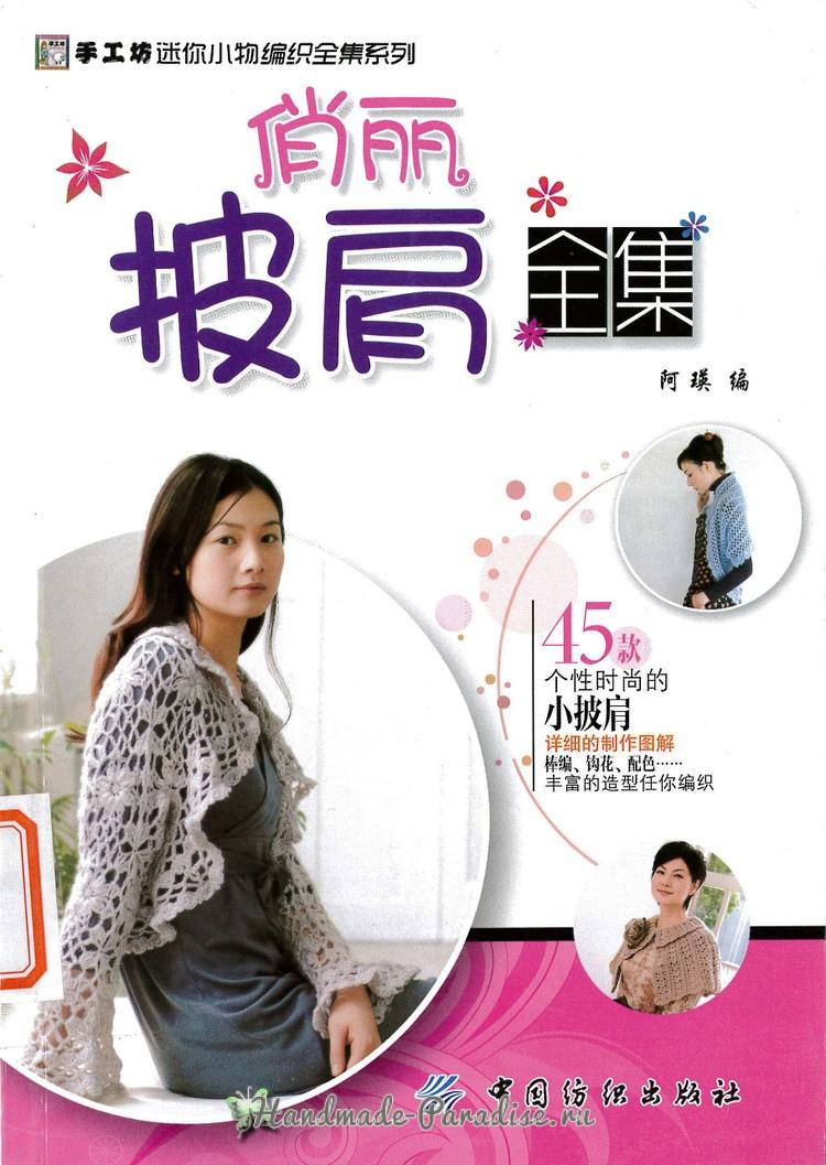 Вязание накидок и пончо. Японский журнал со схемами (1)