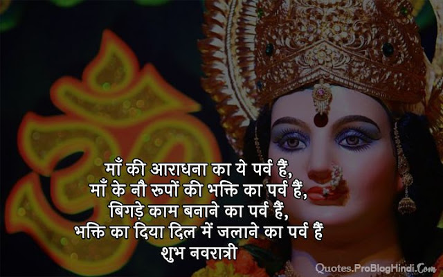 navratri wishing quotes in hindi