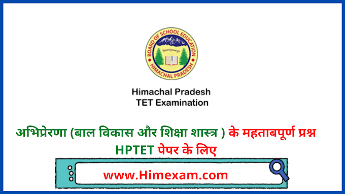 Motivation One Liner Question Answer For HPTET Exam