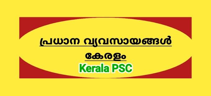 Kerala PSC കേരളത്തിലെ പ്രധാന വ്യവസായങ്ങൾ