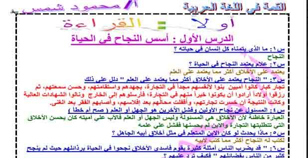 تحميل مذكرة القمة فى اللغة العربية أولى ثانوى تجارى ترم أول 2021 (دبلومات فنية)