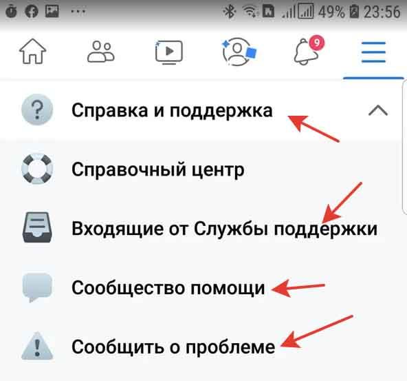 Как написать в техподдержку Facebook