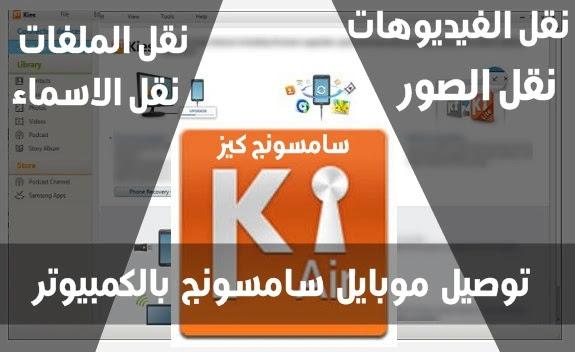 برنامج توصيل موبايل سامسونج بالكمبيوتر بالكابل