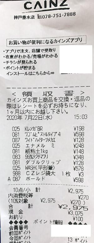 カインズ 神戸垂水店 2020/7/22 のレシート