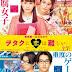 Teaser y póster de la película de live action del manga Otaku ni Koi wa Muzukashii