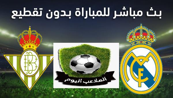 بث مباشر مشاهدة مباراة ريال مدريد ضد ريال بيتيس