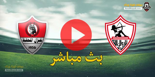نتيجة مباراة الزمالك وغزل المحلة اليوم 2 فبراير 2021 في الدوري المصري