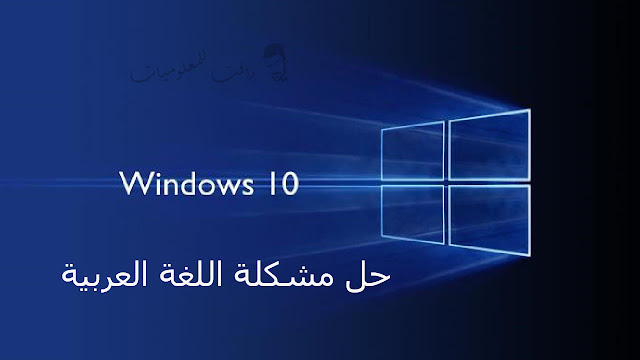 مشكلة اللغة العربية في ويندوز 10 مع الشرح