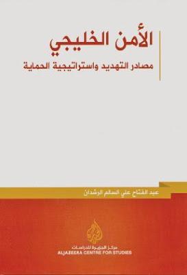 الأمن الخليجي مفهوم الأمن الإقليمي  أمن الخليج العربي PDF