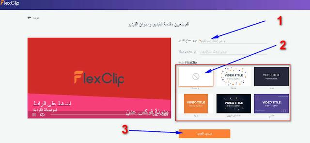 اخراج الفيديو وحفظة من الموقع flexclip على الحاسوب