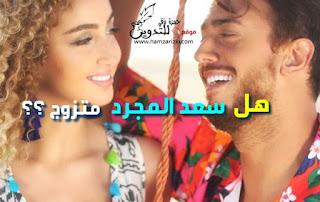 هل سعد المجرد متزوج ؟ من هي زوجة سعد المجرد، حبيبة سعد المجرد وعلاقته بابتسام تسكت