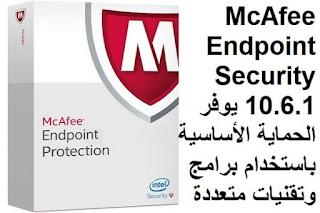 McAfee Endpoint Security 10.6.1 يوفر الحماية الأساسية باستخدام برامج وتقنيات متعددة