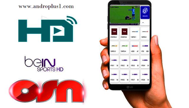 تحميل تطبيق HD STREAMZ لمشاهدة القنوات الرياضية