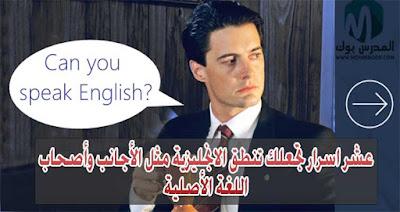 عشر اسرار تجعلك تنطق الانجليزية مثل الأجانب وأصحاب اللغة الأصلية