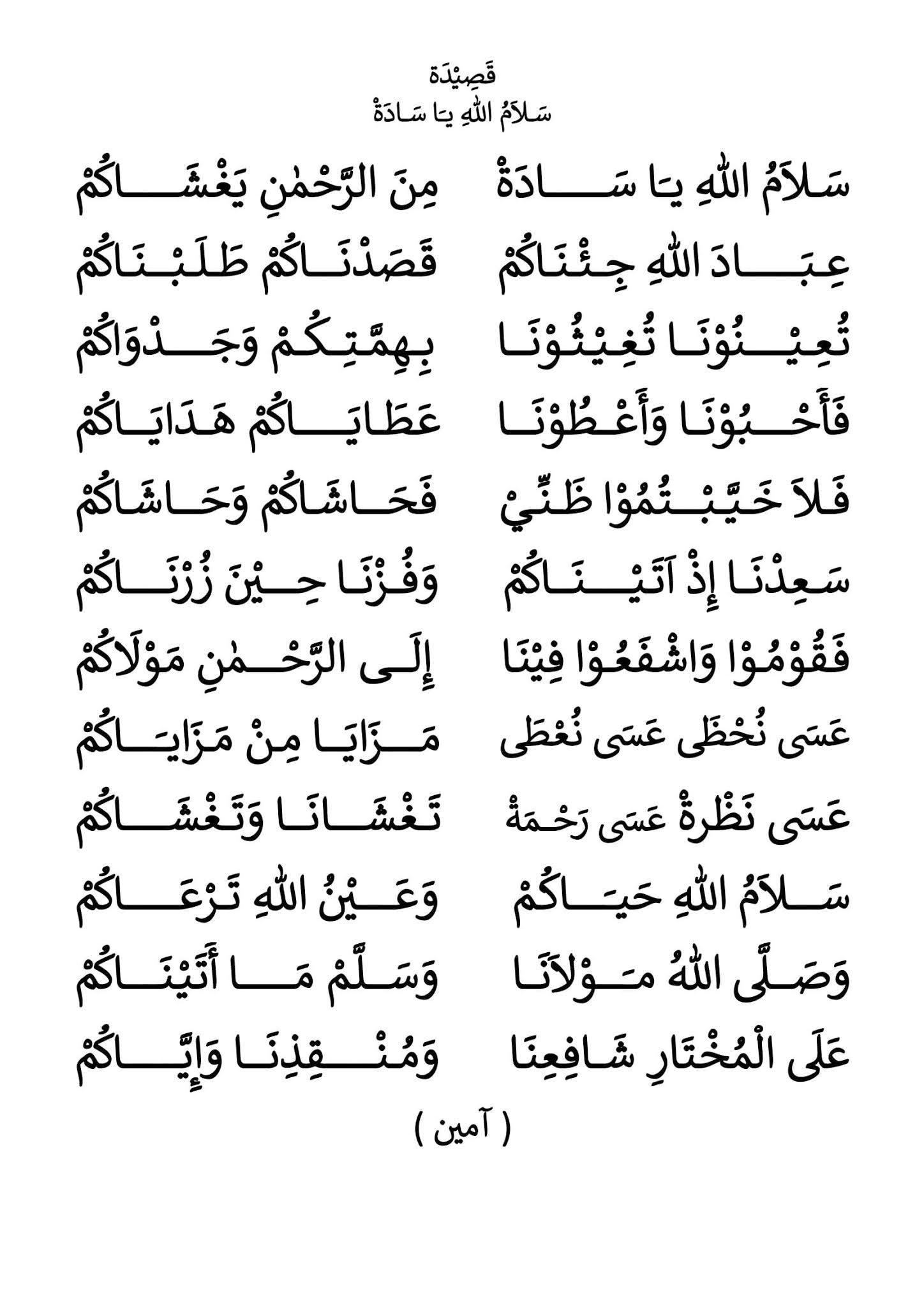 Lirik 'Salamullah Ya Sadah' Arab dan Artinya