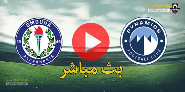 نتيجة مباراة سموحة وبيراميدز اليوم 22 يناير 2021 في الدوري المصري