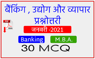 Banking, Industry and Trade Quiz - January-2021