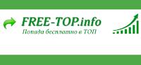 free-top - Попади бесплатно в ТОП