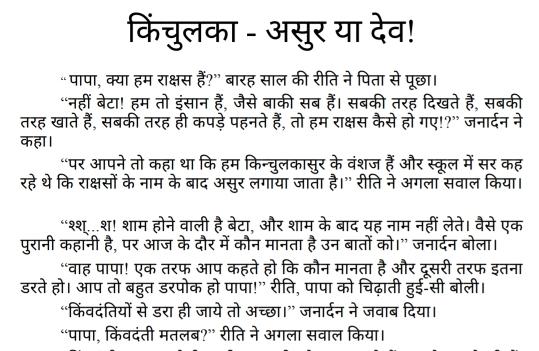 Kinchulka : Nainam Chindanti Shastrani Hindi PDF Download Free