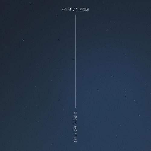 Lee Min Hyuk – 하늘엔 별이 떠있고 너만큼은 빛나질 않아 – Single