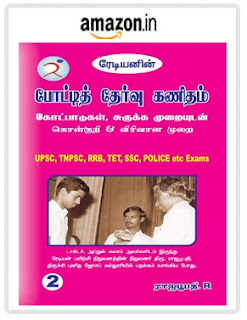 radian maths tamil 2