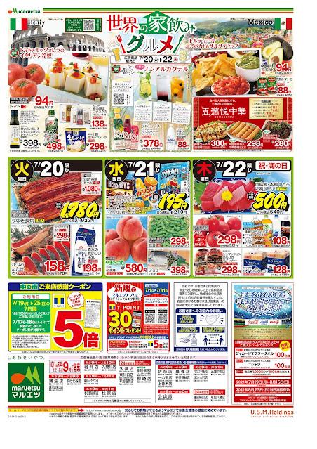 7月20日〜7月22日 チラシ情報 マルエツ/越谷レイクタウン店