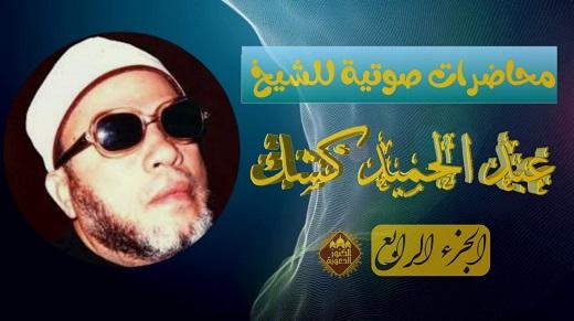 https://www.koonoz.info/2020/04/Lectures-voice-abd-hamid-Kishk-4.html