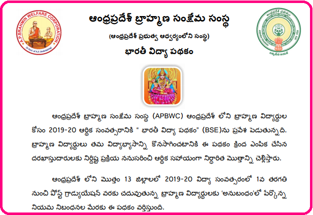 Andhra Pradesh Brahmin Welfare Corporation-ABC A.P Bharati Schenme for Education (BSE) -provide financial assistance to Brahmin Students AP Brahmin Welfare Corporation or ABC in short, is a State Government-owned vibrant organization committed to the development and welfare of the weaker and marginalized sections of the Brahmin community. ABC serves the needy members of the community in AP in a selfless and inspirational manner by providing financial, intellectual and physical resources for their overall development which includes education, skill building, entrepreneurship, welfare and value-based cultural life, on a sustainable basis. The Corporation also strives to inculcate a sense of belonging to the community for improving cohesiveness, morale and pride. The resources are provided through distinct schemes and initiatives in various categories. Bharati Schenme for Education (BSE)/2017/06/ap-bharati-schenme-for-education-bse-brahmin-welfare-corporation-abc-financial-assistance-to-brahmin-students-.html