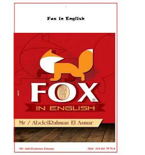 أقوى مذكرة تأسيس فى اللغة الانجليزية للمراحل الاولى والابتدائية لمستر عبد الرحمن الاسمر