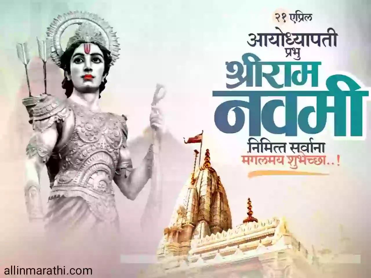 Ram-navami-wishes-images-marathi