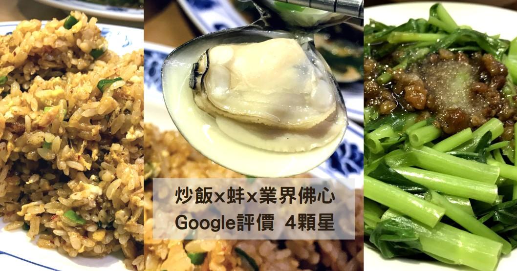 |奇香蚌麵|Google評價 4星|業界佛心|超高CP值的蚌麵|炒飯粒粒分明|便宜又好吃  [台南 東區]
