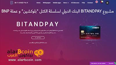"""مشروع bitandpay البنك الدولي لسلسلة الكتل """"بلوكشين"""" و عملة BNP"""