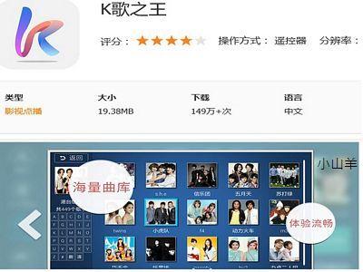 k歌之王app下載