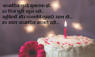 happy birthday wishes for friends in hindi, birthday messages for friends, beest friends birthday wishes,