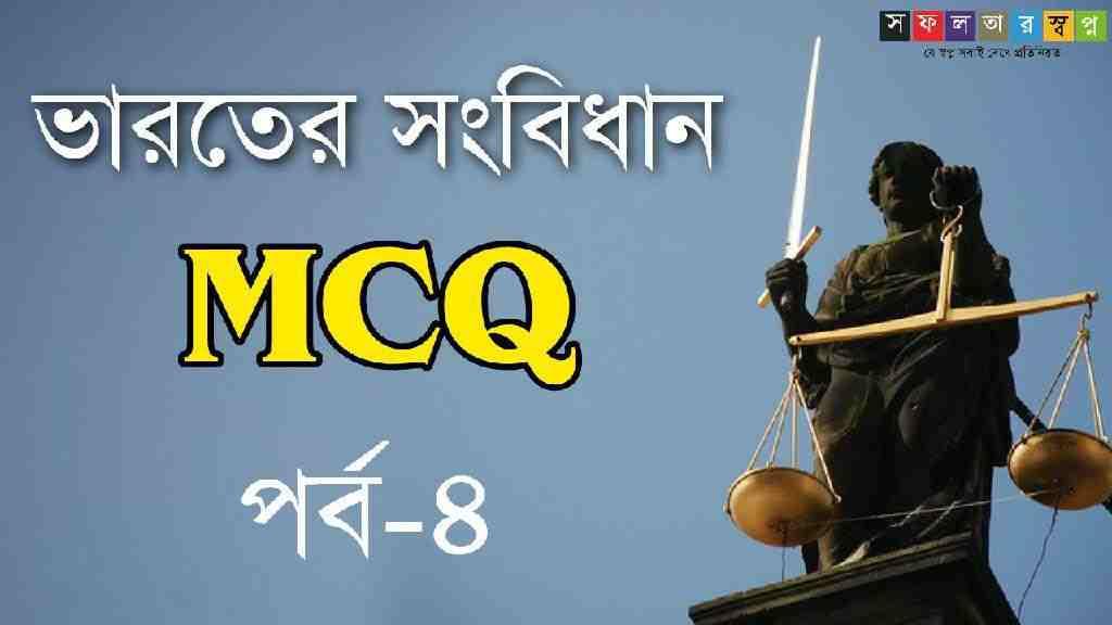 ভারতের সংবিধান MCQ পর্ব-৪   Indian Constitution Bengali MCQ Part-4 PDF
