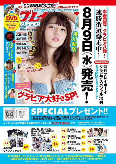 浅川梨奈 Nana Asakawa Weekly Playboy No 34-35 2017 Images