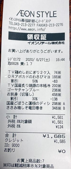 イオンスタイル 幕張新都心フードストア 2020/6/27 のレシート