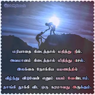 Tamil Motivational Dp