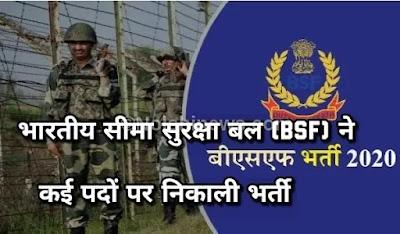 भारतीय सीमा सुरक्षा बल (BSF) ने कई पदों पर निकाली भर्ती